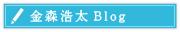 金森浩太 Blog